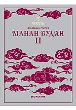 Манан будан II