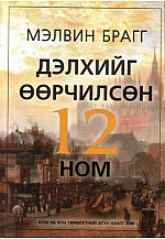 Дэлхийг өөрчилсөн 12 ном