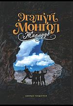 Эгэлгүй монгол жаалууд