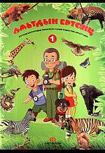 Амьтдын ертөнц 1