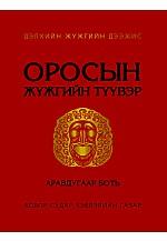Оросын жүжгийн түүвэр - Дэлхийн жүжгийн дээжис 10-р боть