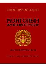 Монголын жүжгийн түүвэр - Дэлхийн жүжгийн дээжис 11-р боть