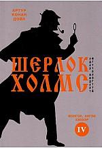 Шерлок Холмс 4