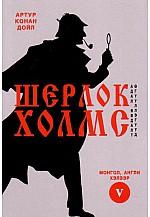 Шерлок Холмс 5