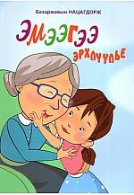 Эмээгээ эрхлүүлье