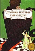 Дуурийн театрын хий үзэгдэл