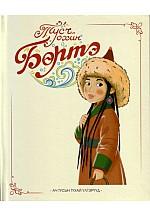 Тусч охин Бөртэ- монгол бичиг