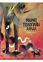 Марко Пологийн аялал