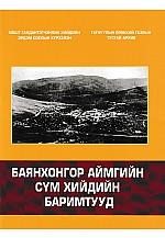 Баянхонгор аймгийн сүм хийдийн баримтууд /1934-1939 он/
