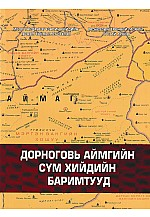 Дорноговь аймгийн сүм хийдийн баримтууд