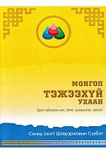 Монгол тэжээхүй ухаан