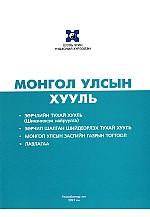Монгол улсын хууль: Зөрчлийн тухай багц хууль