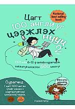 Цагт 100 англи үг цээжлэх нууц 2
