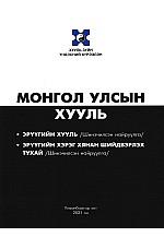 Монгол улсын хууль: Эрүүгийн хууль, эрүүгийн хэрэг шүүхэд хянан шийдвэрлэх тухай