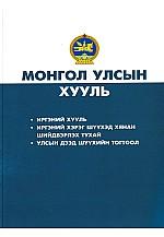 Монгол улсын хууль: Иргэний хууль, Иргэний хэрэг шүүхэд хянан шийдвэрлэх тухай, Улсын Дээд Шүүхийн тогтоол