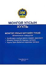Монгол улсын хууль: Монгол улсын шүүхийн тухай
