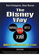 The Disney Way-Диснейн амжилтын нууцыг нээхүй