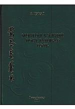 Монгол хэлний товч тайлбар толь