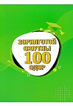 Зорилготой оюутны 100 өдөр