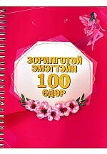 Зорилготой эмэгтэйн 100 өдөр