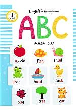 ABC English for begiiner