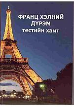 Франц хэлний дүрэм тестийн хамт