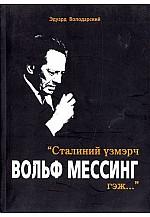 Сталиний үзмэрч Вольф мессинг гэж