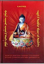 Монгол анагаах ухааны түүх болон эртний сурвалж бичгийн шинжилгээ