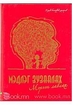 Мэдлэг зузаалах мэргэн ном