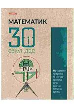 Математик 30 секундэд