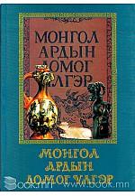 Монгол ардын домог үлгэр