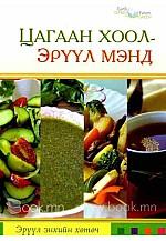 Цагаан хоол - Эрүүл мэнд