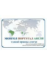 Монгол португали англи ярианы дэвтэр
