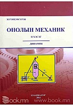 Онолын механик - 2