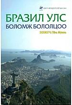 Бразил улс боломж бололцоо
