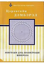 Монголын дээд боловсролын шинэчлэл