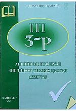 3-р ангийн Монгол хэл Өөрийгөө үнэлэх дасгал ажлууд