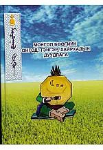 Монгол бөөгийн онгод,тэнгэр,хайрхадын дуудлага