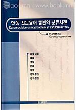 Солонгос-Монгол мэргэжлийн үг хэллэгийн толь