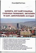 Барилга хот байгуулалтын салбарын төлөвлөлт, хөгжлийн үе шат, шинэчлэлийн асуудал
