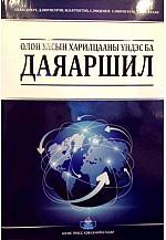 Олон улсын харилцааны үндэс ба даяаршил