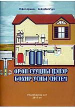 Орон сууцны цэвэр бохир усны систем