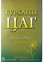 Бурханы цаг
