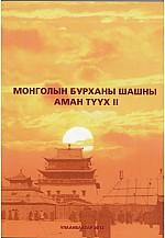 Монголын бурхан шашны аман түүх II