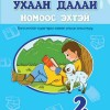 Ухаан далай номоос эхтэй II