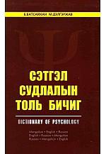 Сэтгэл судлалын толь бичиг