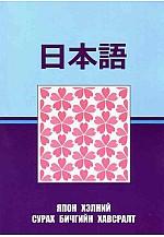 Япон хэлний сурах бичгийн хавсралт