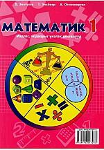 Монгол хэл, Математик -1 мэдлэг чадварыг үнэлэх дасгалууд