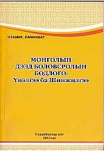 Монголын дээд боловсролын бодлого:Үнэлгээ ба шинжилгээ
