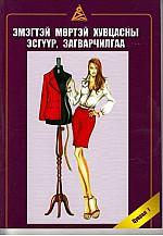 Эмэгтэй мөртэй хувцасны эсгүүр, загварчилгаа